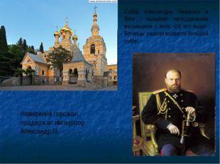 Собор Александра Невского в Ялте - вызывает неподдельное восхищение у всех, к