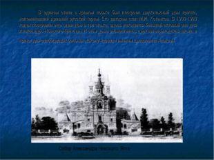 В едином стиле с храмом позже был построен двухэтажный дом причта, напоминав