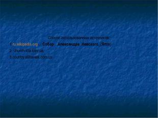 Список использованных источников: 1.ru.wikipedia.org›…Собор…Александра_Невско