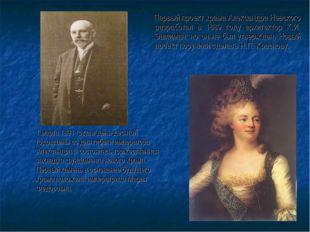 Первый проект храма Александра Невского разработал в 1889 году архитектор К.