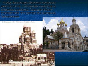 Собор Александра Невского построили двухъярусным, с открытыми галереями и ша