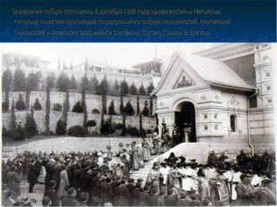 Освящение собора состоялось 4 декабря 1902 года архиепископом Николаем, кото