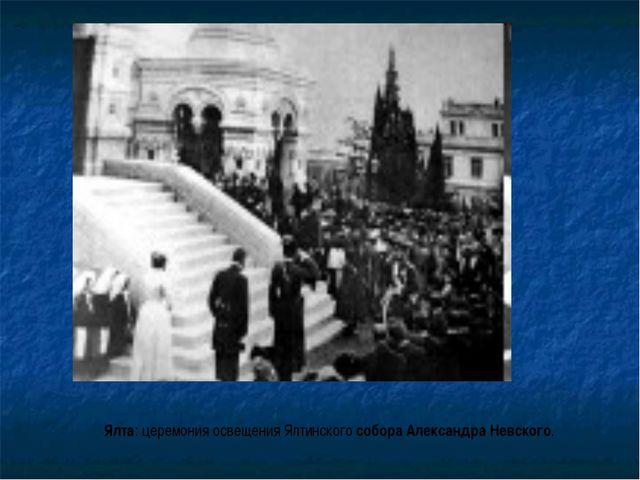 Ялта: церемония освещения Ялтинского собора Александра Невского.