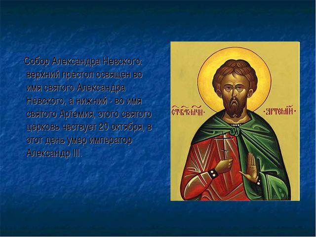 Собор Александра Невского: верхний престол освящен во имя святого Александра...