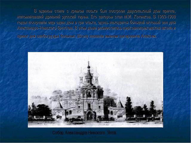 В едином стиле с храмом позже был построен двухэтажный дом причта, напоминав...