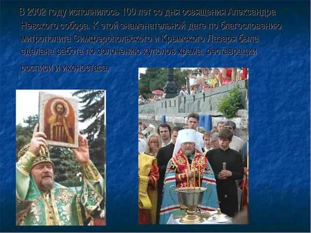 В 2002 году исполнилось 100 лет со дня освящения Александра Невского собора....