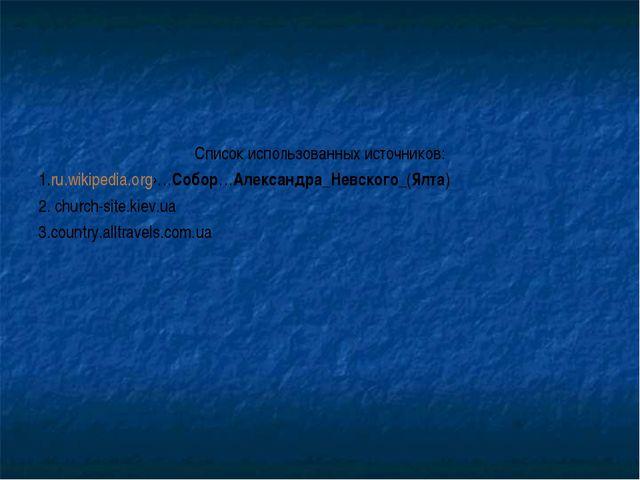 Список использованных источников: 1.ru.wikipedia.org›…Собор…Александра_Невско...