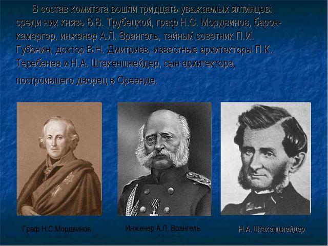 В состав комитета вошли тридцать уважаемых ялтинцев: среди них князь В.В. Тру...