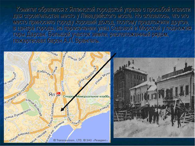 Комитет обратился к Ялтинской городской управе с просьбой отвести для строит...