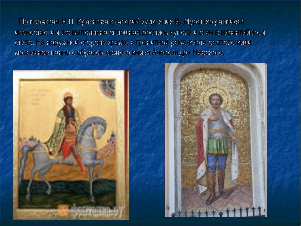 По проектам Н.П. Краснова киевский художник И. Мурашко расписал иконостас, и...