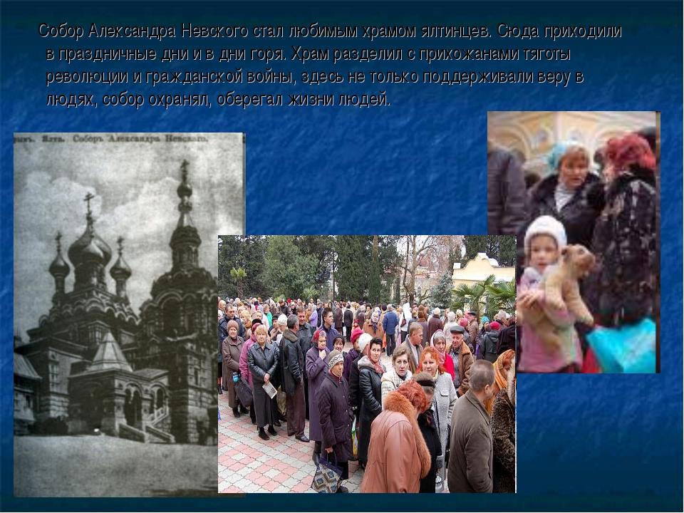 Собор Александра Невского стал любимым храмом ялтинцев. Сюда приходили в пра...
