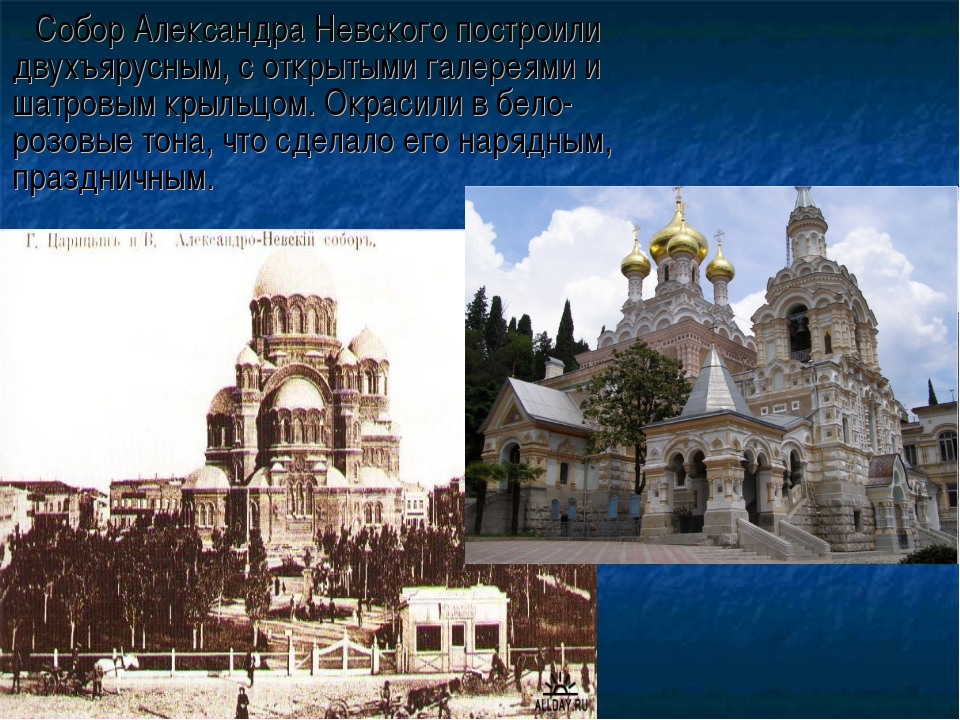 Собор Александра Невского построили двухъярусным, с открытыми галереями и ша...