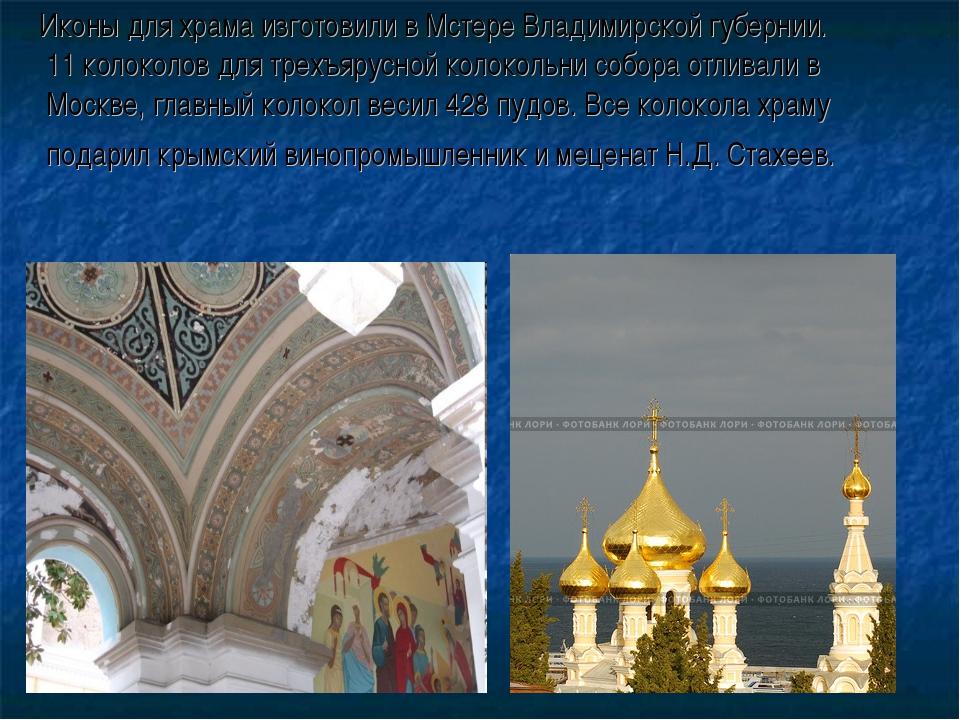 Иконы для храма изготовили в Мстере Владимирской губернии. 11 колоколов для...