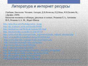 Литература и интернет ресурсы http://atlas.likar.info/Prodolgovatyiy_mozg/ ht