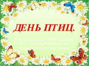 ДЕНЬ ПТИЦ. Учитель биологии МБОУ гимназии № 2 г. Сальска Ростовской обл. Андр