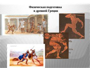 Физическая подготовка в древней Греции