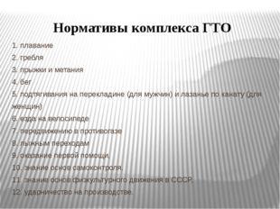 Нормативы комплекса ГТО 1. плавание 2. гребля 3. прыжки и метания 4. бег 5. п