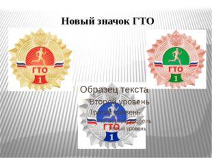 Новый значок ГТО