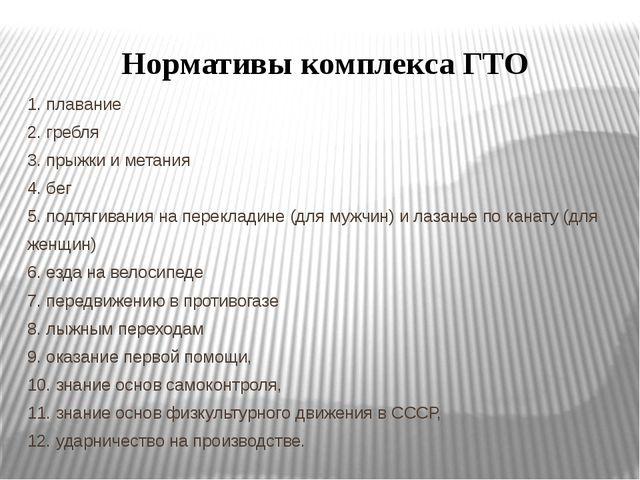 Нормативы комплекса ГТО 1. плавание 2. гребля 3. прыжки и метания 4. бег 5. п...