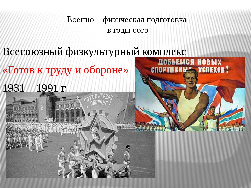 Военно – физическая подготовка в годы ссср Всесоюзный физкультурный комплекс...