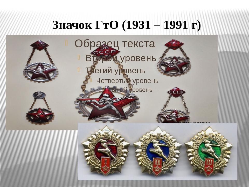 Значок ГтО (1931 – 1991 г)