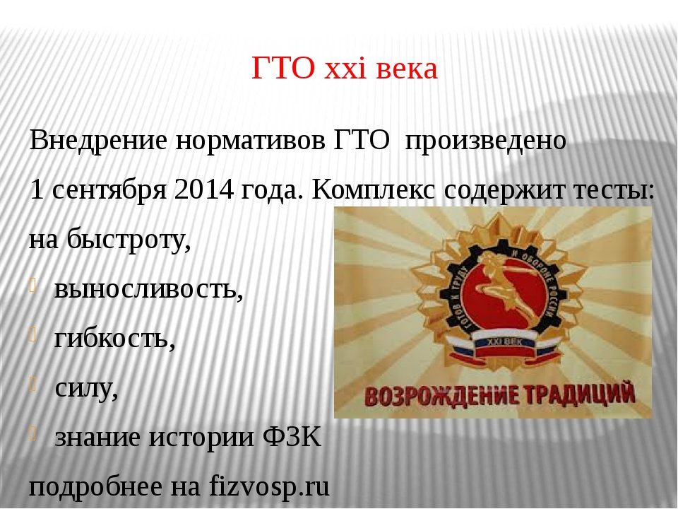 ГТО xxi века Внедрение нормативов ГТО произведено 1 сентября 2014 года. Компл...