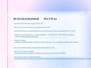 ИСПОЛЬЗОВАННЫЕ РЕСУРСЫ http://картинки-мира.рф/category.php?id=138 http://www