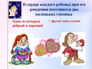 Один из которых добрый и хороший Другой злой и плохой В сердце каждого ребенк