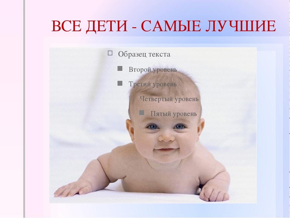 ВСЕ ДЕТИ - САМЫЕ ЛУЧШИЕ