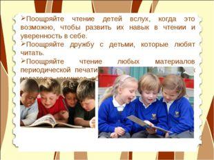 Поощряйте чтение детей вслух, когда это возможно, чтобы развить их навык в чт