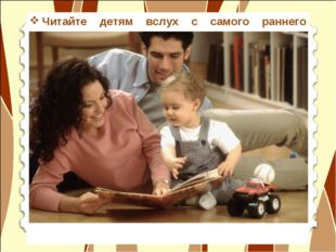 Читайте детям вслух с самого раннего возраста. Наслаждайтесь чтением сами и в