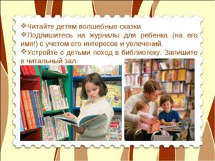 Читайте детям волшебные сказки Подпишитесь на журналы для ребенка (на его имя