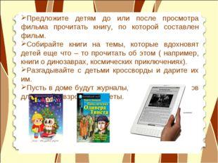Предложите детям до или после просмотра фильма прочитать книгу, по которой со