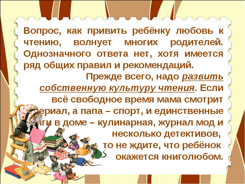 Вопрос, как привить ребёнку любовь к чтению, волнует многих родителей. Однозн...