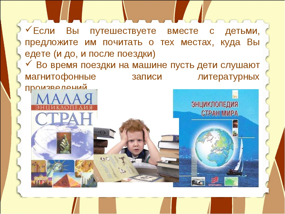 Если Вы путешествуете вместе с детьми, предложите им почитать о тех местах, к...