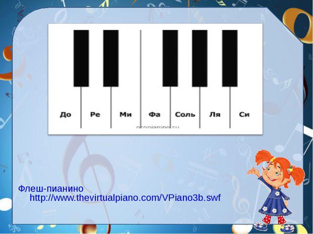 Флеш-пианино http://www.thevirtualpiano.com/VPiano3b.swf