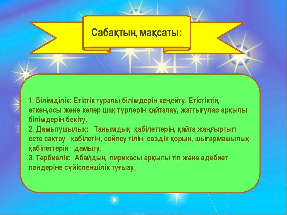 1. Білімділік: Етістік туралы білімдерін кеңейту. Етістіктің өткен,осы және...