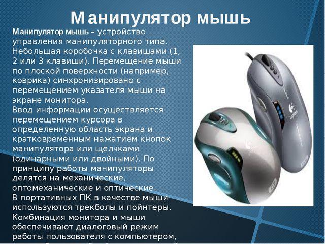 Манипулятор мышь Манипулятор мышь – устройство управления манипуляторного тип...
