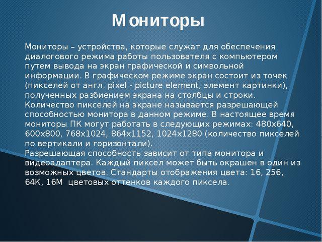 Мониторы Мониторы – устройства, которые служат для обеспечения диалогового р...