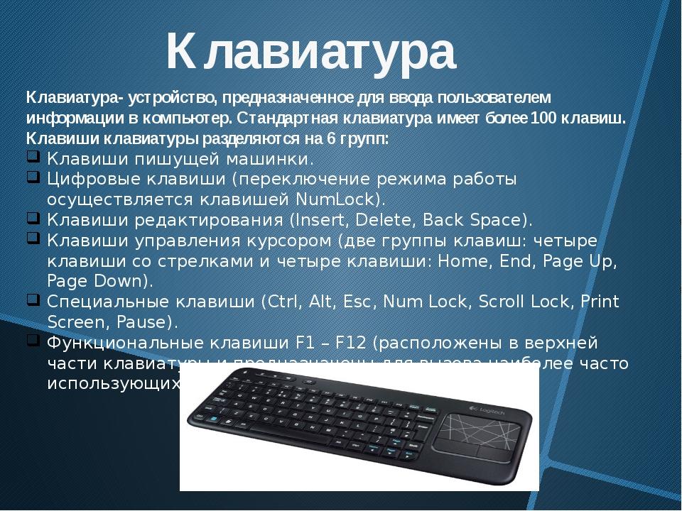 Клавиатура Клавиатура- устройство, предназначенное для ввода пользователем ин...