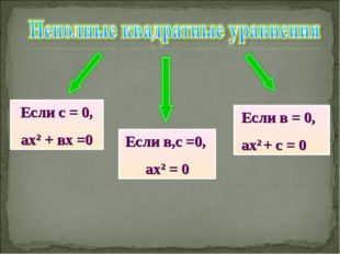 Если с = 0, ах2 + вх =0 Если в = 0, ах2 + с = 0 Если в,с =0, ах2 = 0