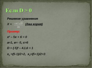 Решение уравнения: Х = (два корня) Пример: х2 – 5х + 6 = 0 а=1, в= -5, с=6 D