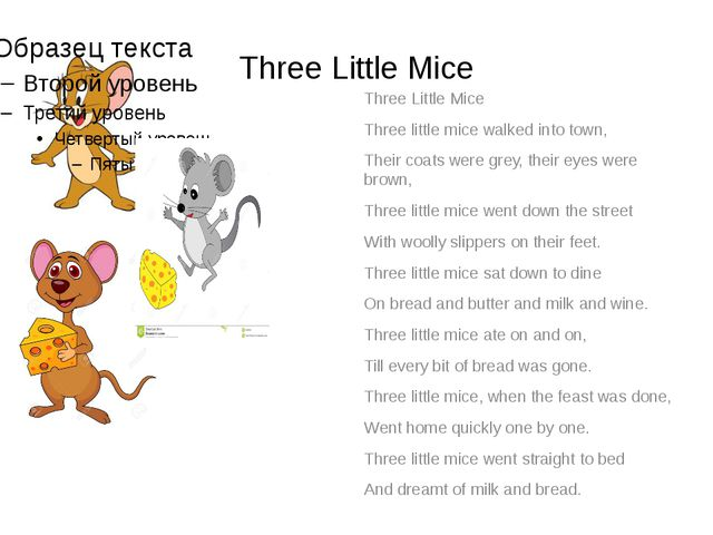 Three Little Mice Three Little Mice Three little mice walked into town, Their...
