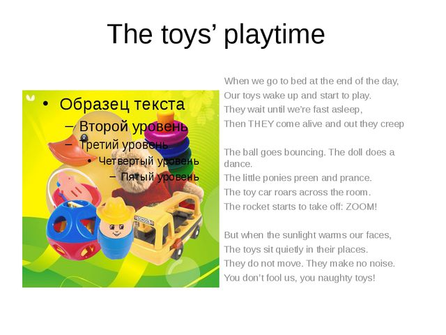 The toys' playtime When we go to bed at the end of the day, Our toys wake up...