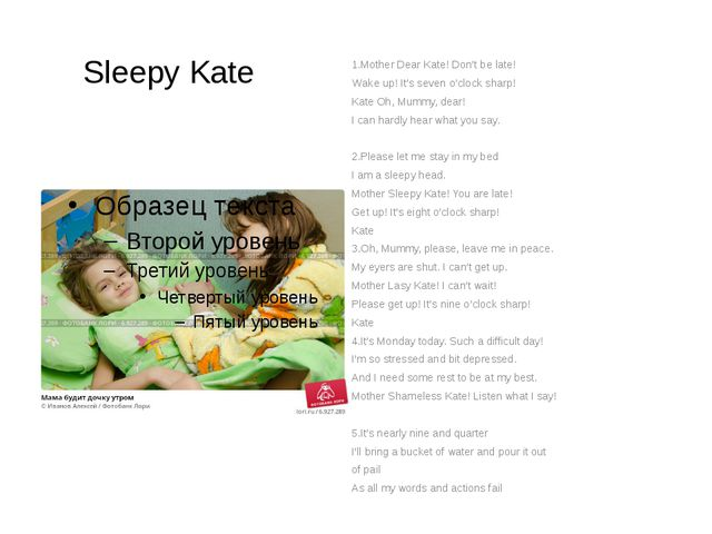 Sleepy Kate 1.Mother Dear Kate! Don't be late! Wake up! It's seven o'clock sh...