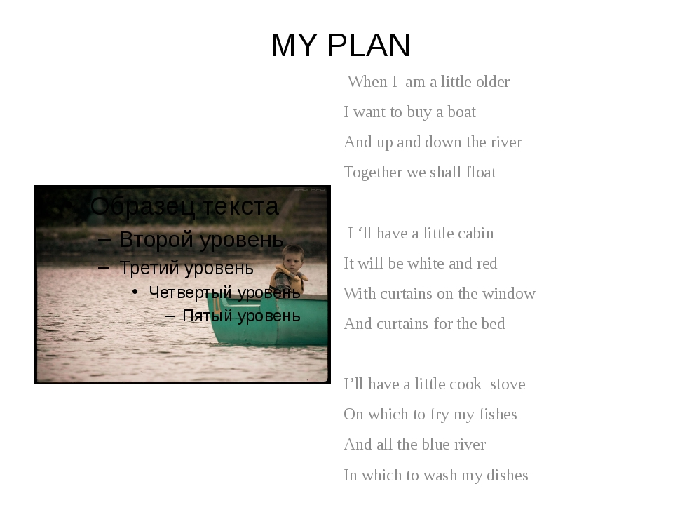MY PLAN When I am a little older I want to buy a boat And up and down the r...