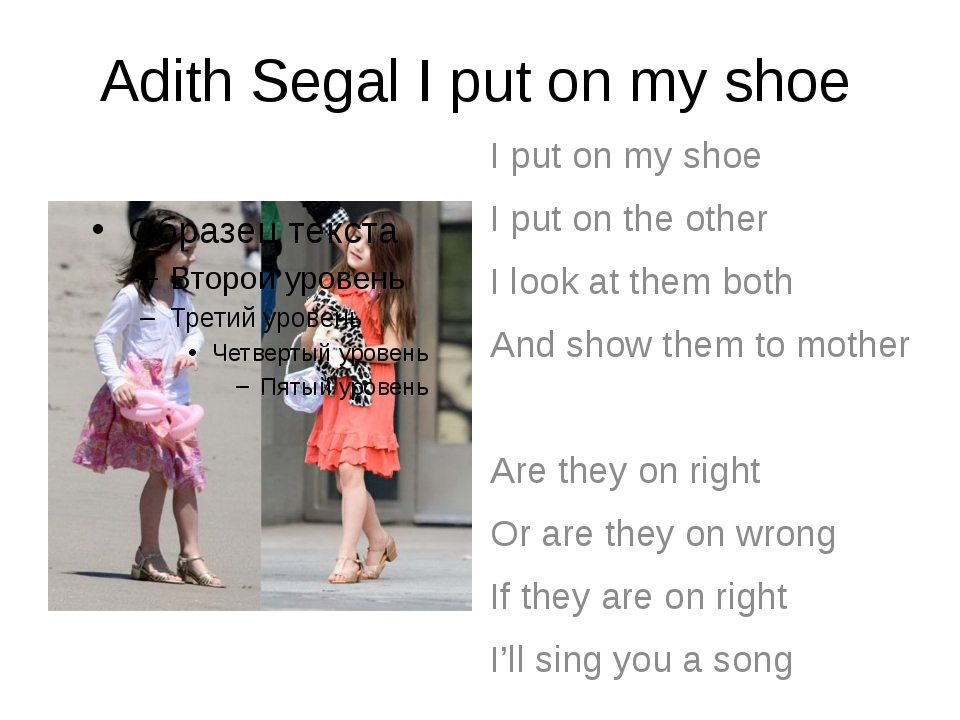 Adith Segal I put on my shoe I put on my shoe I put on the other I look at th...