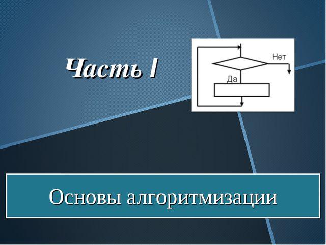 Основы алгоритмизации Часть I