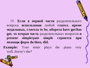 IV. Если в первой части разделительного вопроса использован любой глагол, кр