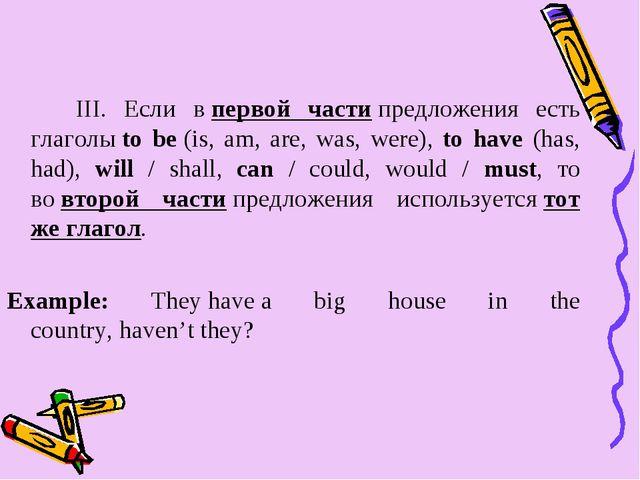 III. Если впервой частипредложения есть глаголыto be(is, am, are, was, w...